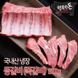 [국내산 냉장] 돼지 등갈비, 쪽갈비[500g], 당일출고 (행복한돈)