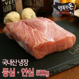 [국내산 냉장] 돼지 등심,안심 돈까스 장조림 잡채 카레용[500g], 당일출고 (행복한돈)