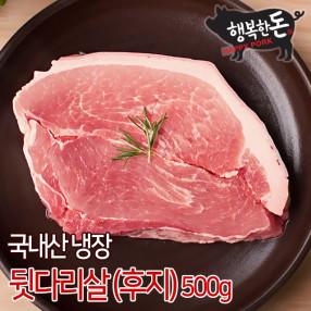 [국내산 냉장]뒷다리살 (후지) 다짐육 민찌 분쇄육 보쌈용 제육 찌개용[500g],당일출고(행복한돈)