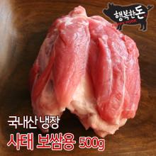 [국내산 냉장]돼지고기 사태 보쌈 수육용 아롱사태 껍데기有 [500g],당일출고(행복한돈)