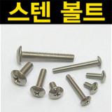 스텐 나사못/직결피스/태핑/스크류