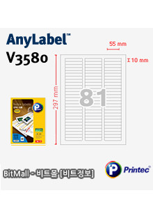 애니라벨 V3580 (81칸) [100매] 55x10mm 인덱스용라벨 AnyLabel [비트몰]