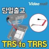 [비디오몰]-국내배송- [RODE] SC7 TRRS 패치 케이블 3.5mm의 TRS