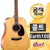 콜트 EARTH100 통기타 /탑솔리드 학생 초보 입문용 중급용 /어스100