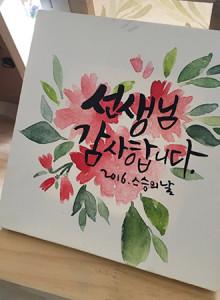 [컬쳐워크] 수채화 캔버스 캘리그라피 클래스 이용권