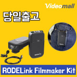 [비디오몰]-국내배송- [RODE] Filmmaker Kit 영화제작용 디지털 무선시스템