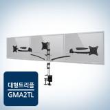 프리미엄 모니터거치대 암형 모니터받침대 GMA2TL