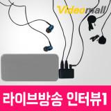 비디오몰 라이브 방송 인터뷰 세트1탄 경제적인가격 동시인터뷰 기능 실시간모니터링