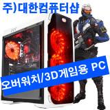 조립pc컴퓨터 오버워치 게이밍컴퓨터 대한사무용컴퓨터