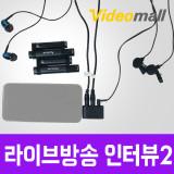 비디오몰 라이브 방송 인터뷰 세트2탄 고음질 동시인터뷰 기능 실시간모니터링