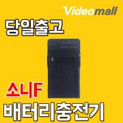 [비디오몰]Sony F시리즈 배터리 충전기