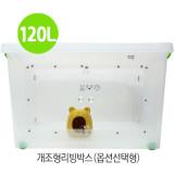 초대형 개조리빙박스 120L (양문열림+고리잠금) - 고슴도치/햄스터/기니피그/펫테일/마우스등 소동물 투명 리빙하우스