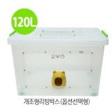 초대형 개조리빙박스 120L (전면투명창)- 고슴도치/햄스터/기니피그/펫테일/마우스등 소동물 투명 리빙하우스