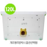 초대형 개조리빙박스 120L (앞문열림+자석잠금) - 고슴도치/햄스터/기니피그/펫테일/마우스등 소동물 투명 리빙하우스