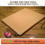 온수매트 단품 /캠핑용온수매트/ 온수매트 싱글 더블 침대형, 온돌형 /온수매트만 구입