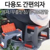 다용도 간편의자 야외 원예 낚시 캠핑용 간의 의자