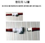 원터치니쁠 /온수매트용 호스 연결니쁠 /온수매트부품/온수매트 연결니쁠