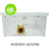 대형 개조리빙박스 68L WIDE(양문열림+자석잠금) - 고슴도치/햄스터/기니피그/펫테일/마우스등 소동물 투명 리빙하우스