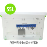 중형 개조리빙박스 55L (고리잠금+양문열림)- 고슴도치/햄스터/기니피그/펫테일/마우스등 소동물 투명 리빙하우스