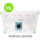 중형 개조리빙박스 55L (고리+앞문열림)- 고슴도치/햄스터/기니피그/펫테일/마우스등 소동물 투명 리빙하우스
