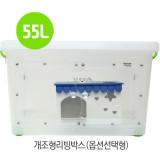 중형 개조리빙박스 55L (고리+양문열림)- 고슴도치/햄스터/기니피그/펫테일/마우스등 소동물 투명 리빙하우스