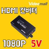 [비디오몰正品 ]HDMI컨버터 HDMI2SDI 1080P/30/60 국내OEM