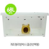 대형 개조리빙박스 68L WIDE(앞문열림+자석잠금) - 고슴도치/햄스터/기니피그/펫테일/마우스등 소동물 투명 리빙하우스