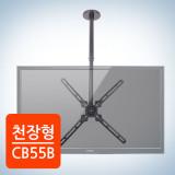 천장형 TV받침대 TV거치대 브라켓 CB55B