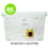 초대형 개조리빙박스 80L WIDE (양문열림+자석잠금) - 고슴도치/햄스터/기니피그/펫테일/마우스등 소동물 투명 리빙하우스
