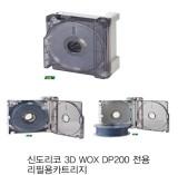 신도리코 3D프린터 소재 [ABS]3D wox 전용 리필카트리지(오픈형케이스+필라멘트)