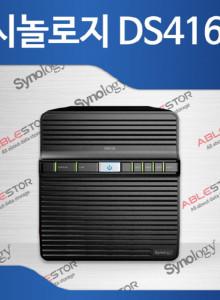 시놀로지 DS416j (단품) 4베이 NAS 나스 에이블스토어 정품