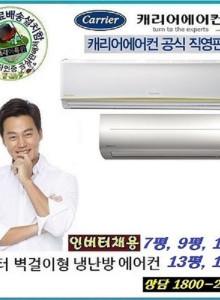 인버터(9형)벽걸이냉난방기 CSV-Q095U /본사설치 캐리어온라인공식인증점 한일전기