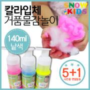 [스노우키즈]거품물감 140ml 낱색 5+1(유아물감/핑거페인트/목욕놀이)