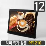 [리퍼특가상품] 12인치 PF1210