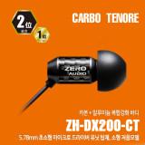제로오디오 이어폰 ZH-DX200-CT