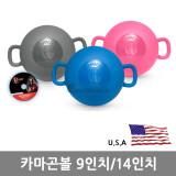 카마곤볼 미국정품/PT/필라테스/웨이트/재활/병원