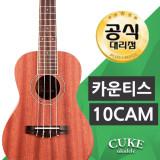 카운티스 CUKE-10CAM 콘서트 우쿨렐레 /입문용 학생 초보 연습용 우쿠렐레 /큐크 우쿠렐라