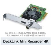 [블랙매직정품] DeckLink Mini Recorder 4K /PC캡처