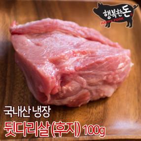 [국내산 냉장]뒷다리살 (후지) 다짐육 민찌 분쇄육 보쌈용 제육 찌개용[100g],당일출고(행복한돈)