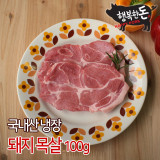 [국내산 냉장] 돼지목살, 생목살 [100g] 구이용 보쌈/수육용, 당일출고 (행복한돈)