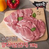 [국내산 냉장]앞다리살 (전지) 구이용 보쌈수육용 제육 두루치기 찌개용[100g],당일출고(행복한돈)