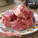 [국내산 냉장] 생돼지갈비 찜용 [100g], 당일출고 (행복한돈)