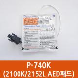 니혼코덴 AED패드 / P-740K - 2100K/2152L AED 패드 / 니혼코덴 제세동기 패드 / 자동심장충격기 / 2100K패드 / 2152L패드 / H324