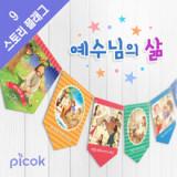 [피콕] 스토리플래그_예수님의 삶