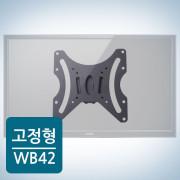 [대량구매할인] 벽걸이TV브라켓 TV거치대 WB42 TV벽걸이거치대