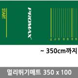 프로맥스 멀리뛰기 측정매트/PVC/350x100/학교체육