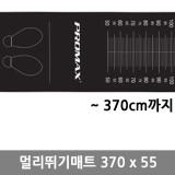 프로맥스 멀리뛰기 측정매트/고무/370x55/학교체육