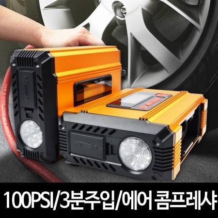 타이어 공기주입기  CPS-100 디지털 에어콤프레샤 자전거 자동차 겸용