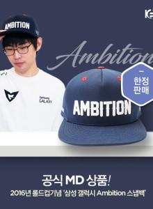 삼성 갤럭시 Ambition 스냅백