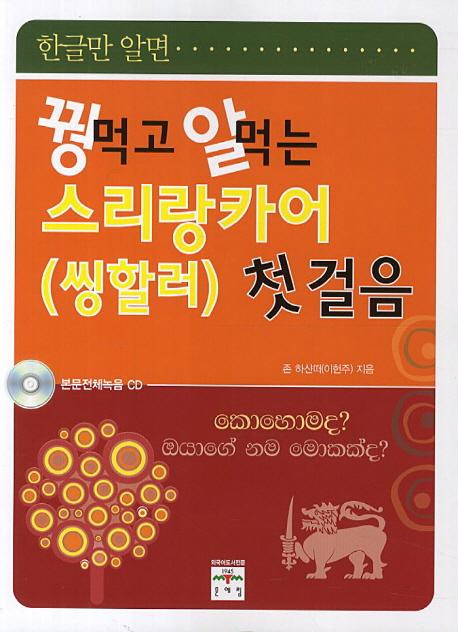 [문예림] 꿩먹고 알먹는 스리랑카어 첫걸음 CD1장포함 : 삼성문고